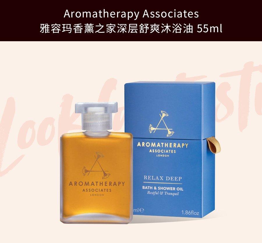 Aromatherapy Associates bath oil