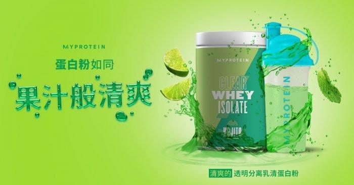 蛋白粉如同果汁般清爽 | 【透明分离乳清蛋白粉】新品来袭!