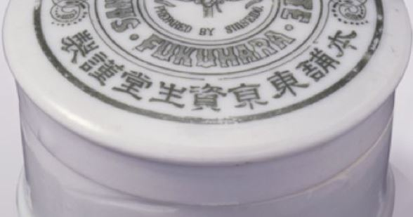 Fukuhara Sanitary Toothpaste