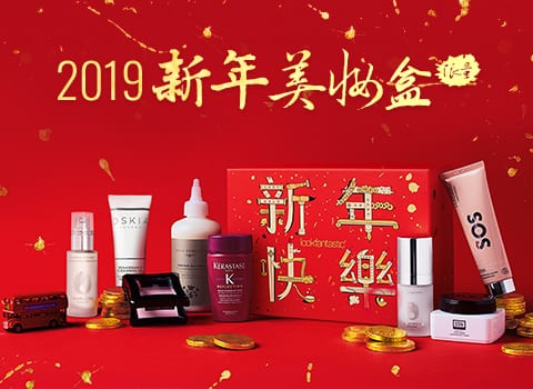 Chinese New Year Limited Edition Beauty Box